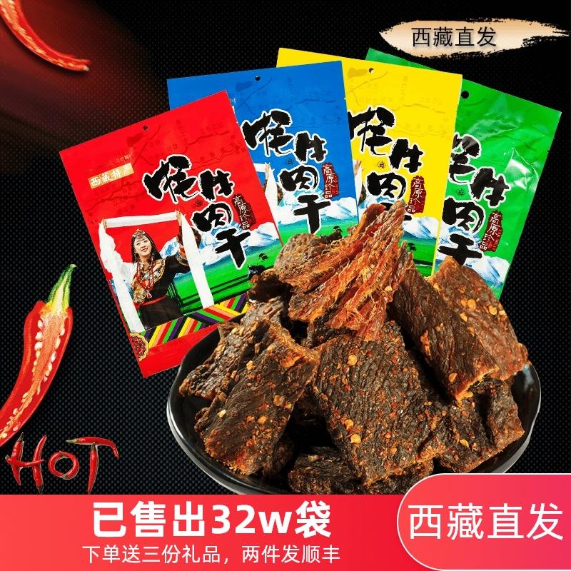 正宗西藏特产散装超干手撕风干耗牦牛肉干香辣麻辣味休闲零食500g