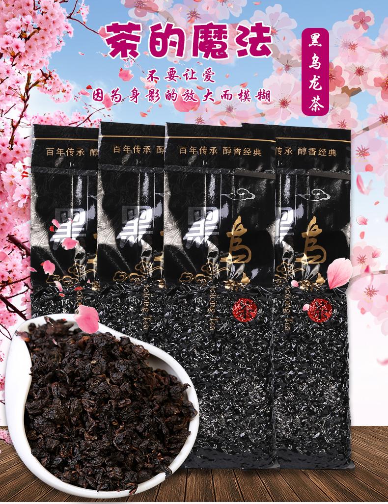 500g 共 新茶 2018 茶叶浓香型 木炭技法油切黑乌龙 黑乌龙茶 1 送 1 买