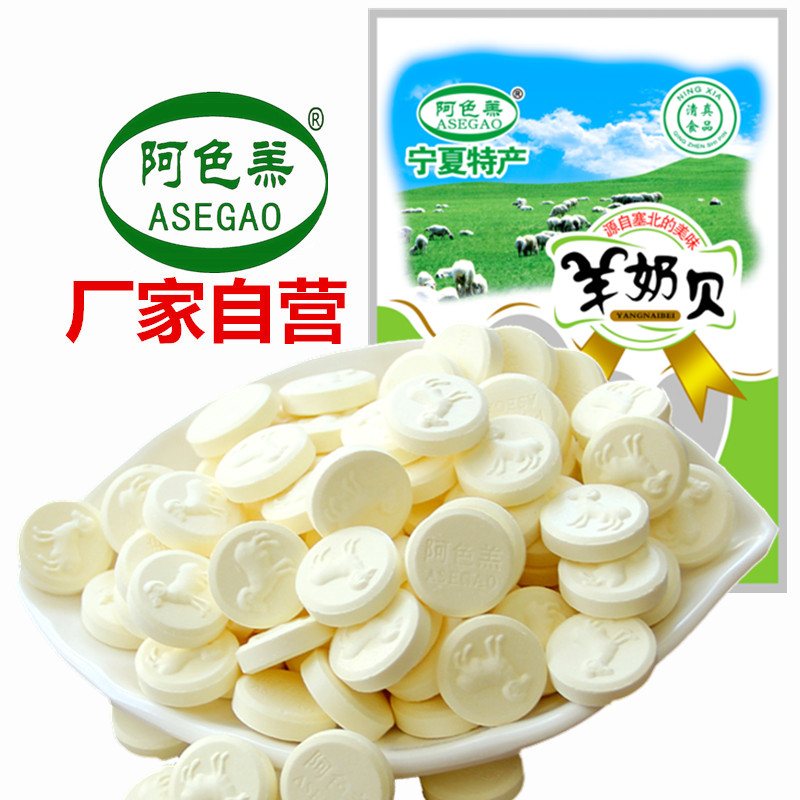 包邮原味干吃宁夏清真内蒙古特产羊奶片 2 袋装拍 250g 阿色羔羊奶贝
