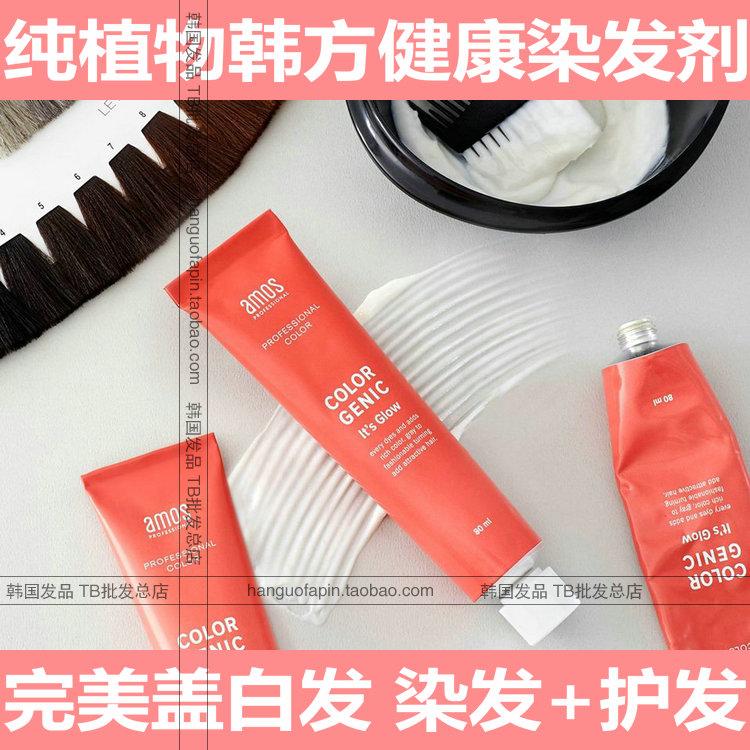 韓國愛茉莉愛茉詩AMOS炫彩染膏純韓方染髮劑遮蓋白髮天然植物染膏