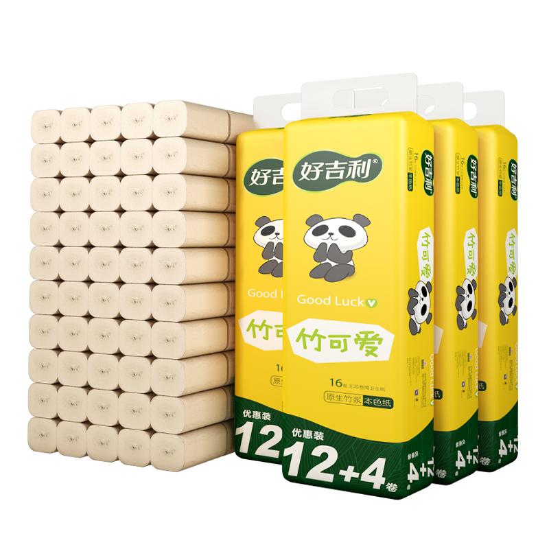 好吉利16卷纸巾本色卫生纸整箱批发家用厕纸实惠装厕所无芯卷筒纸