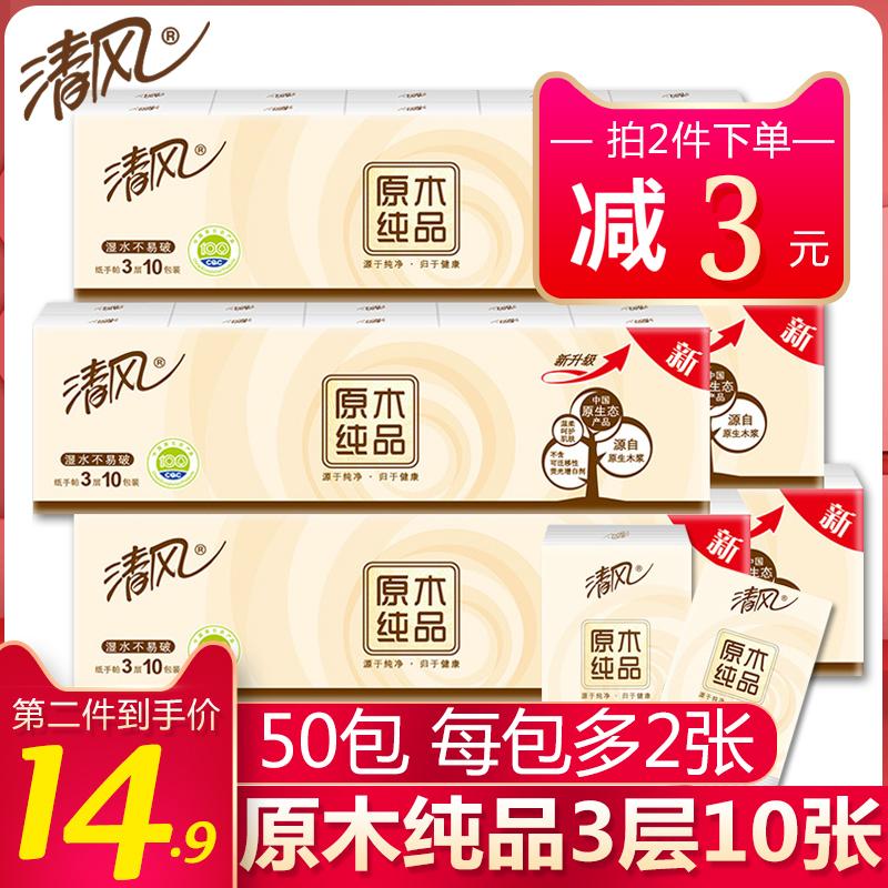 清风手帕纸原木纯品餐巾纸便携式面巾纸随身装纸巾小包实惠装50包