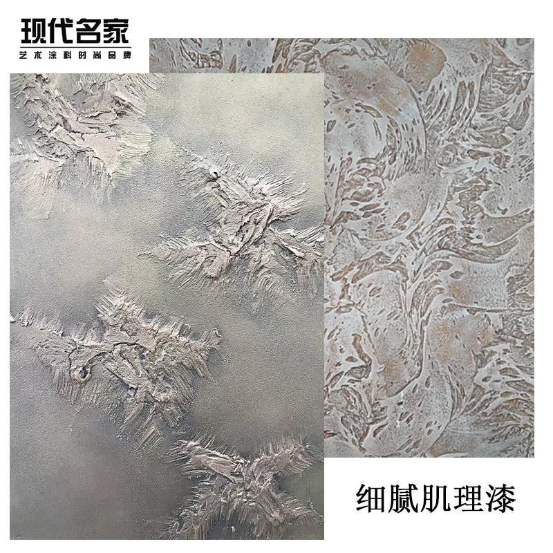 现代名家肌理漆内墙质感细腻水性环保可调色易施工艺术漆背景墙