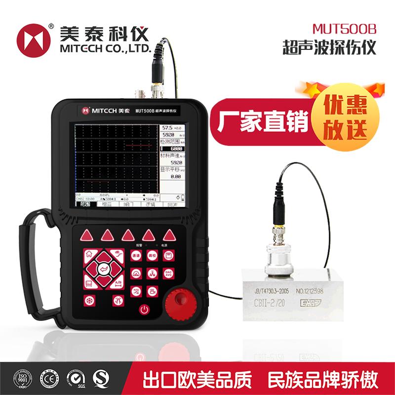 美泰科仪原装数字高清彩屏便携超声波探伤仪焊接铸锻件无损探测仪
