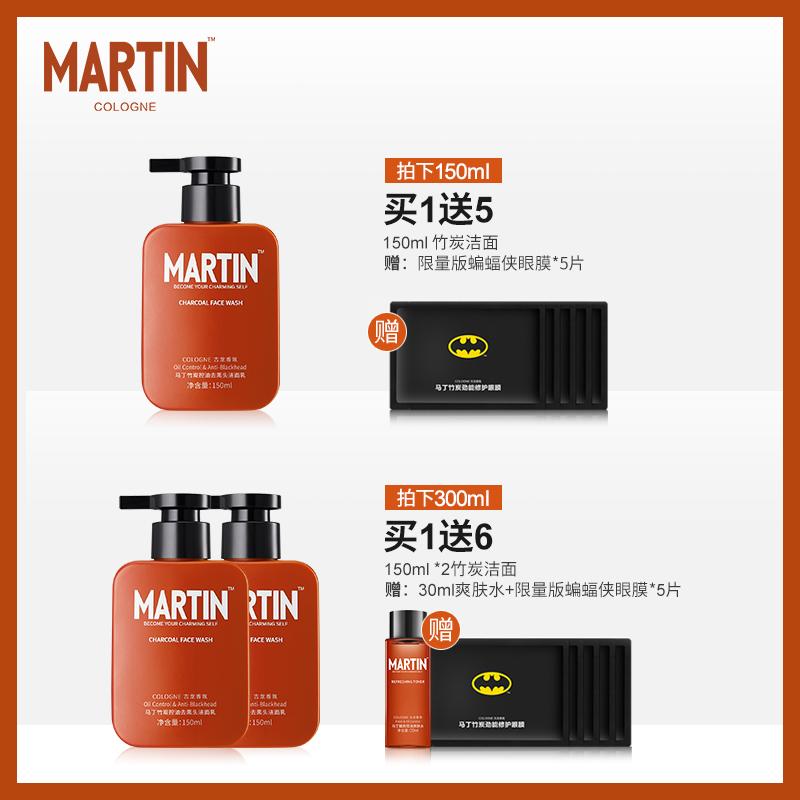 马丁古龙香氛男士洗面奶控油祛痘去黑头专用补水保湿洁面乳护肤品