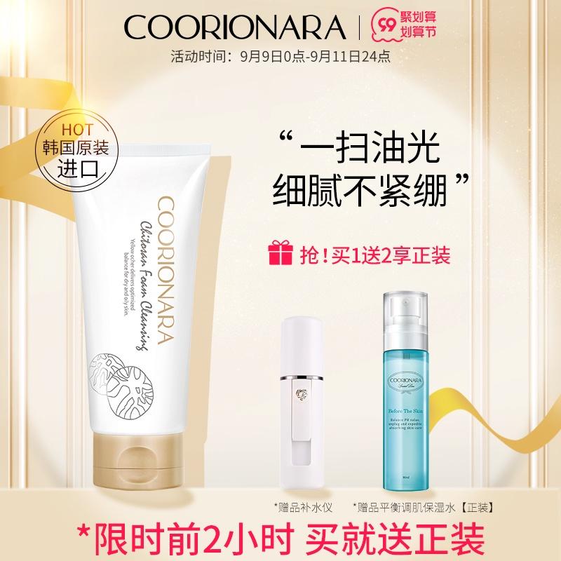 珂莉安氨基酸洗面奶韩国甲壳素黄土洁面膏温和清洁控油皮补水保湿