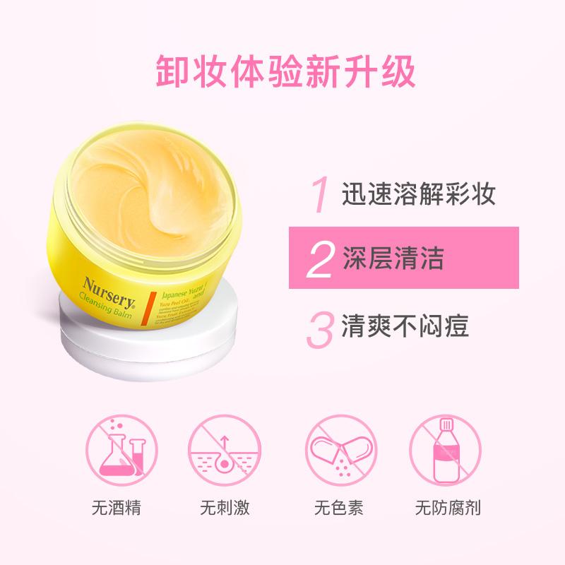 Nursery娜斯丽卸妆膏4种口味可选 深层清洁温和不闷痘不油腻