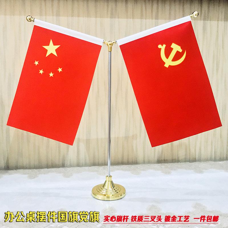 金色Y型党旗国旗摆件 小红旗办公室桌旗会议室桌面旗杆旗架办公桌