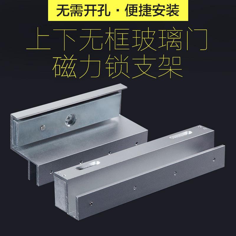 280KG磁力锁配套ZL支架L型支架Z型支架U型门夹门禁系统配件