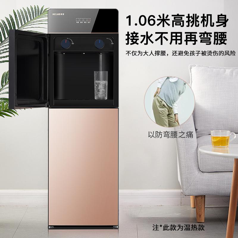 美菱饮水机家用下置水桶立式制冷制热两用全自动智能小型宿舍新款