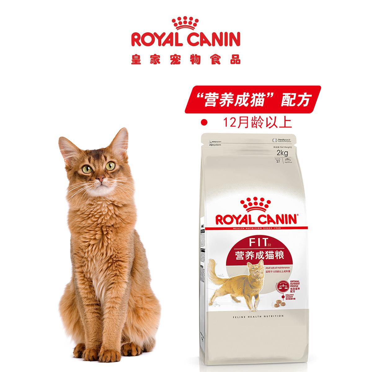 皇家猫粮F32营养成猫猫粮增肥2kg英短蓝猫理想体态<a href=