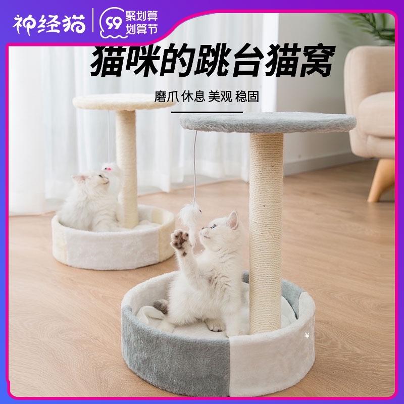 猫爬架猫窝猫树一体小型剑麻猫抓板柱实木猫跳台小猫猫咪玩具用品