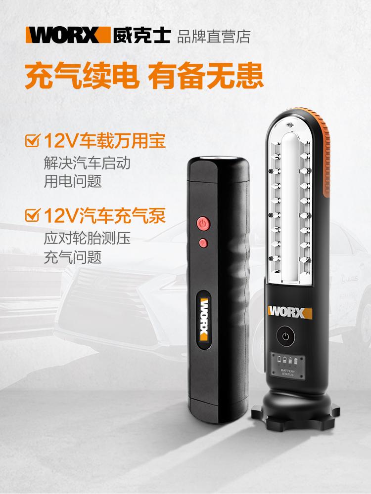 威克士启动电源WX852 汽车电瓶应急12V多功能