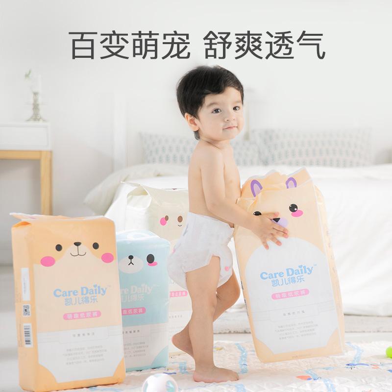 凯儿得乐纸尿裤试用装M码宝宝尿不湿纸巾湿巾体验装套装超薄透气