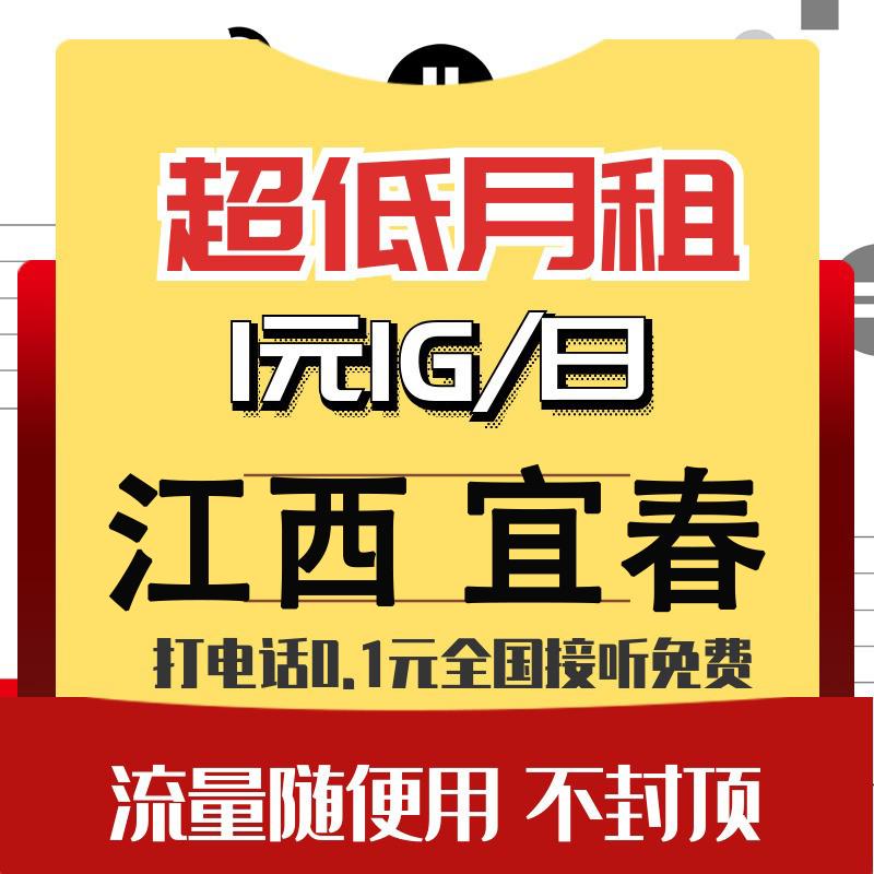 宜春中国移动联通电信手机自选电话靓号码0元低月租无限流量上网