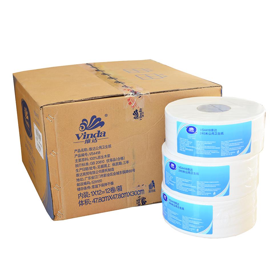 维达公用大盘纸240米双层大卷纸卫生纸大盘纸特惠装  VS4418