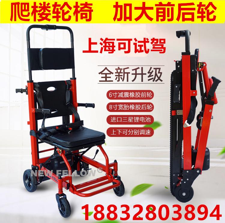 电动爬楼轮椅车智能上下楼梯折叠全自动老人轻便爬楼机上楼轮椅