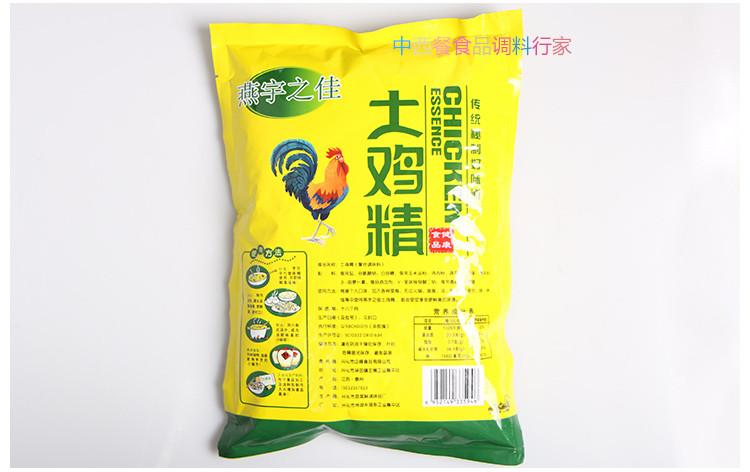 燕宇之佳 1000g 鸡精土鸡精火锅鸡精调味料散装鸡精