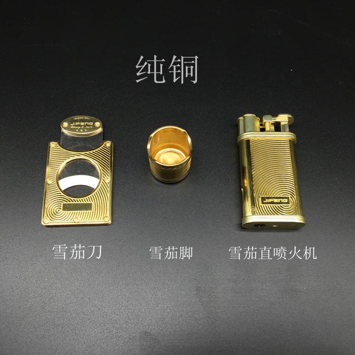 包邮季风jifeng纯铜雪茄刀雪茄支架雪茄直喷直冲打火机三件礼盒装