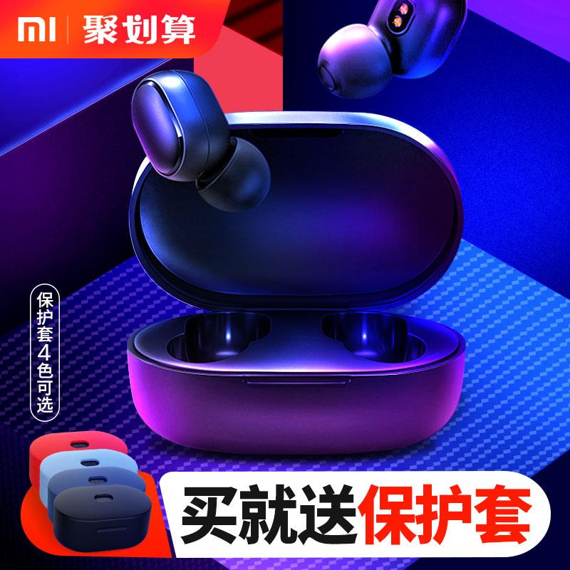 小米紅米藍牙耳機Redmi AirDots真無線運動跑步迷你單雙入耳式耳塞無限小型安卓蘋果X通用籃牙男超長待機