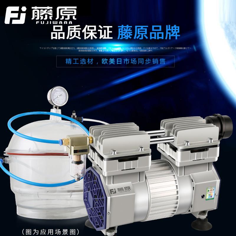 藤原无油真空泵静音工业级抽气泵抽真空机负压泵大流量高真空泵