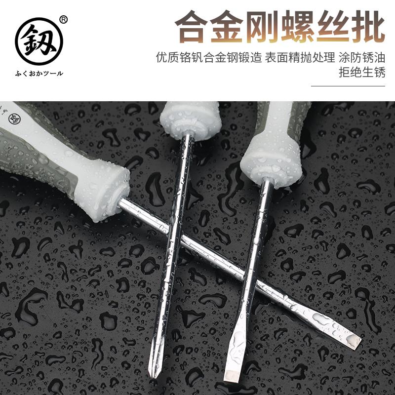 日本福冈S2超硬工业级螺丝刀/批一字十字梅花平头小起子组合套装