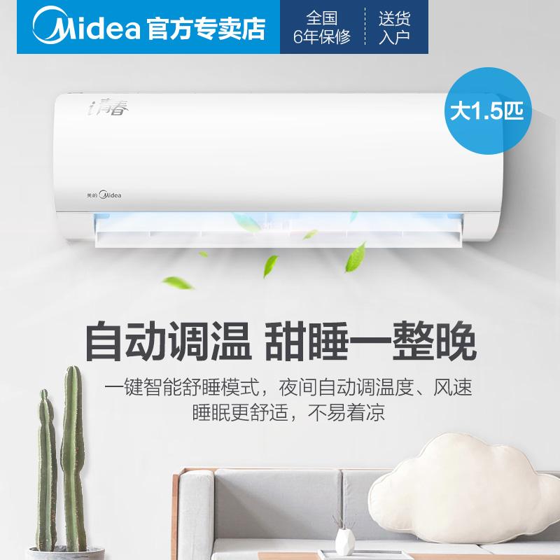 Midea/美的 KFR-35GW/WCBD3@智能家用冷暖空调挂机大1.5匹壁挂式
