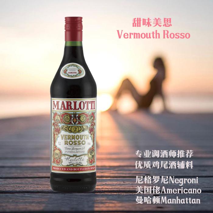 甜味美思 Vermouth 瓶西班牙原瓶进口味美思酒 2 1L 调酒师推荐