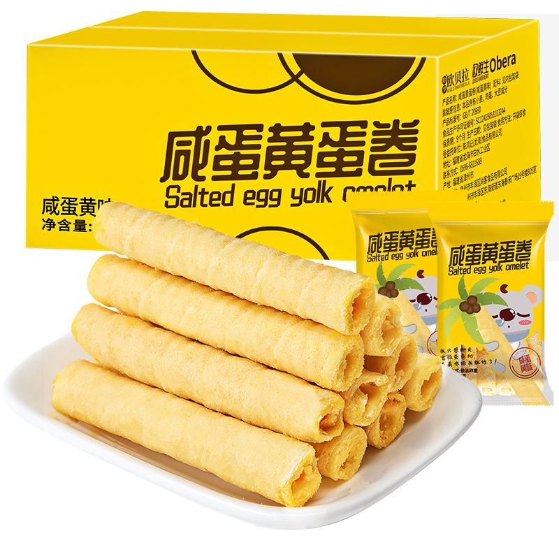 欧贝拉  咸蛋黄蛋卷  香酥夹心饼干  整箱400g约64根