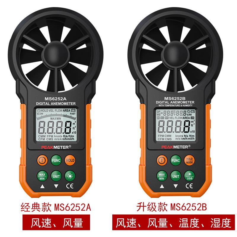 华谊MS6252A风速仪风速计 风速测量仪风温风力测试仪测风速仪表