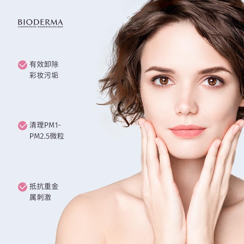 贝德玛卸妆水液女脸部温和清洁眼唇脸三合一旗舰店官网官方正品油