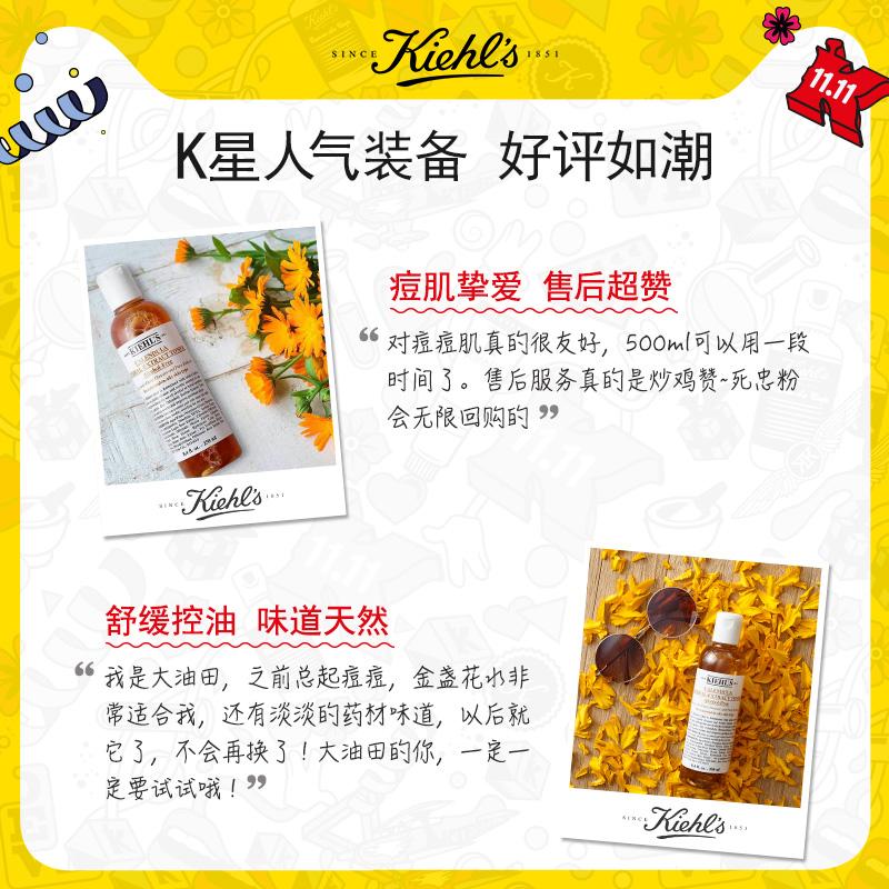 化妆水保湿补水 500ml 250ml 科颜氏金盏花爽肤水 预售抢先加购