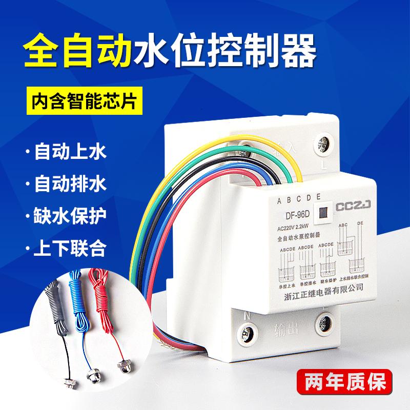 导轨水位控制器DF-96D水塔水井水池水泵自动抽水智能电源控制开关