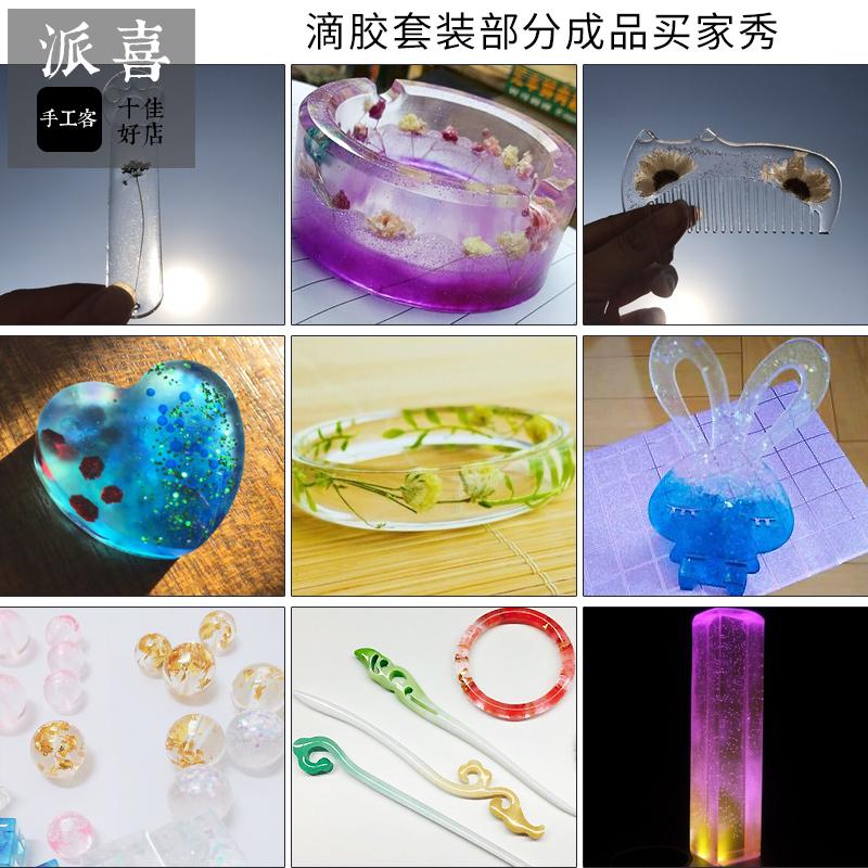 派喜滴胶 水晶滴胶模具套装 星空滴胶热缩片diy材料包 UV胶手机壳