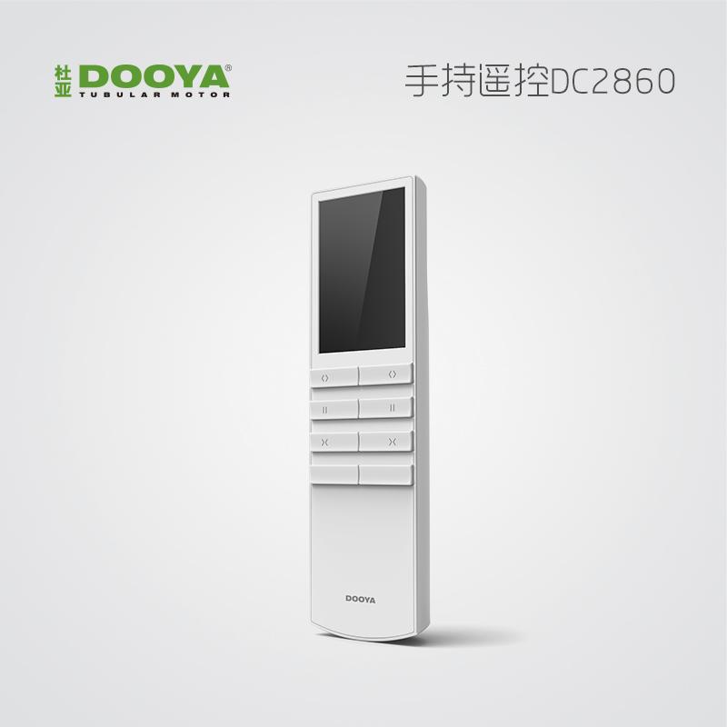 DOOYA/杜亚电动窗帘遥控自动智能轨道电机家用家居天猫精灵 V系列
