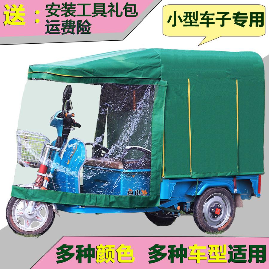 米遮阳全封闭车篷蓬 1.5 金彭电动电瓶三轮车雨棚前棚快递车棚雨篷