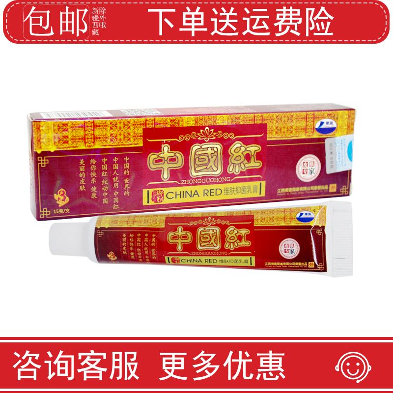 【买3送1、5送2】康海中国红维肤抑菌草本