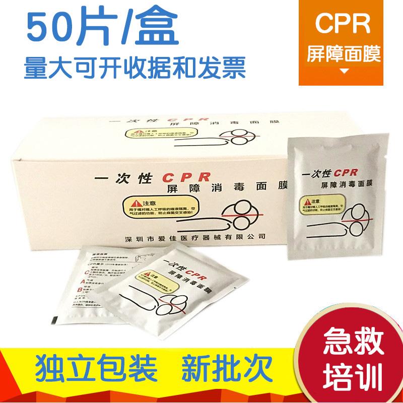 50張/盒 十字會CPR訓練屏障消毒面膜 心肺復甦面膜 人工呼吸面膜