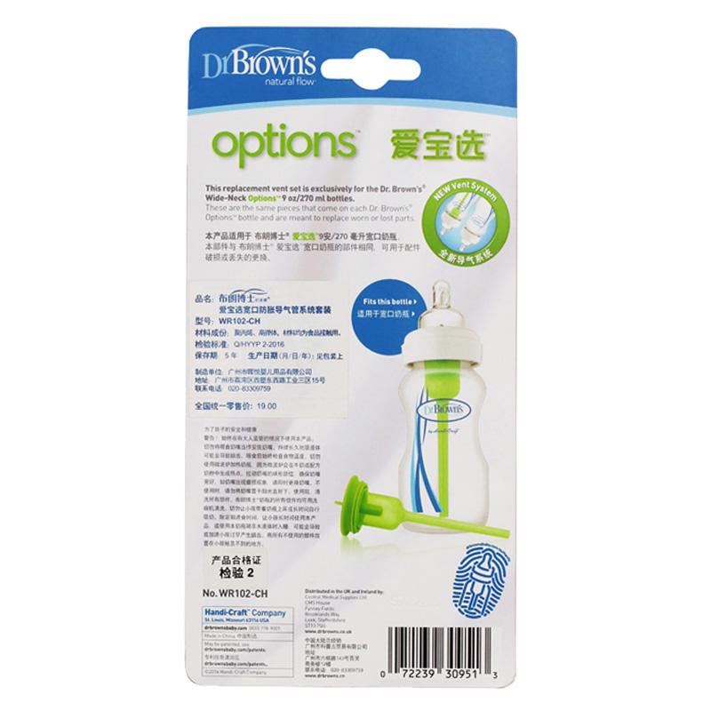 布朗博士爱宝选宽口奶瓶配件助吸器防胀气导气管组适用270ml奶瓶