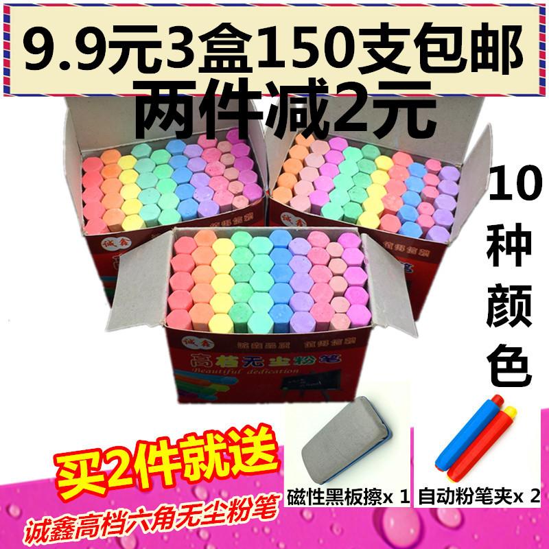 诚鑫 包邮无尘彩色粉笔三盒150支无毒儿童涂鸦黑板教学绘画画粉笔
