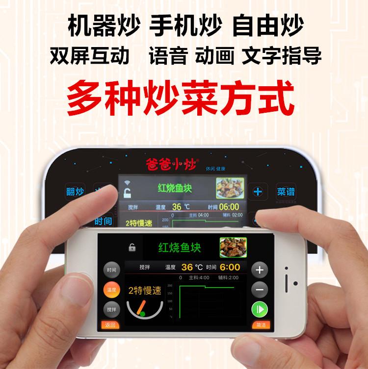 爸爸小炒全自动智能炒菜机器人家用烹饪锅不粘炒菜锅无油烟炒菜机