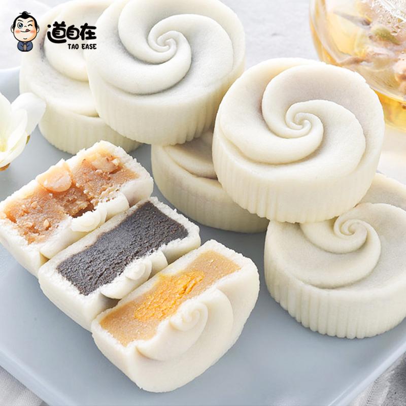 上海道自在冰皮月饼礼盒装蛋黄莲蓉黑芝麻多口味中秋节送礼品团购