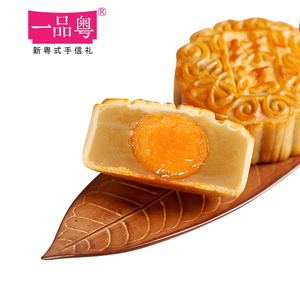 一品粤广式蛋黄双黄莲蓉豆沙中秋月饼奶黄流心新鲜老式散装多口味