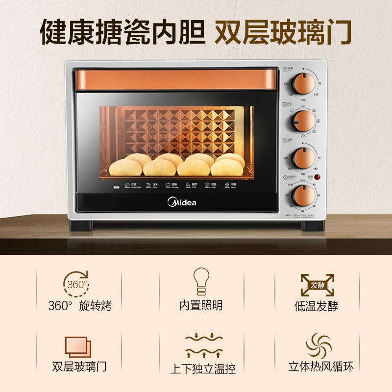 Midea/美的 T3-L324D 家用烘焙多功能全自动32升小蛋糕搪瓷电烤箱
