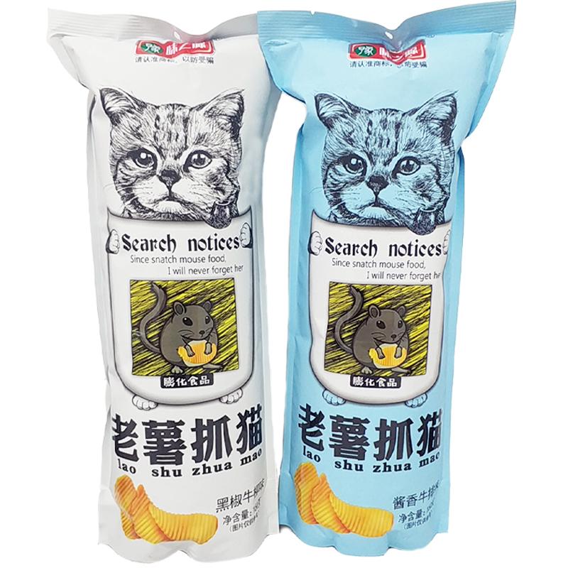 豫味之源老薯抓猫混合装薯片160g*4/6袋猫耳朵零食膨化食品怀旧