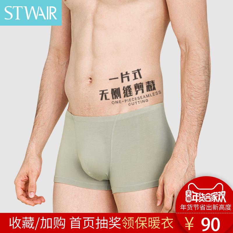 莫代尔纯色冰丝四角裤无感短裤透气舒适裤衩木代尔男士平角内裤