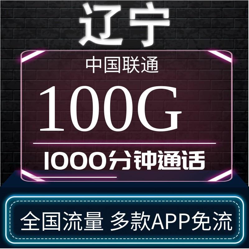 辽宁省无限流量无限卡随身wifi笔记本无限流量上网卡4G纯5G
