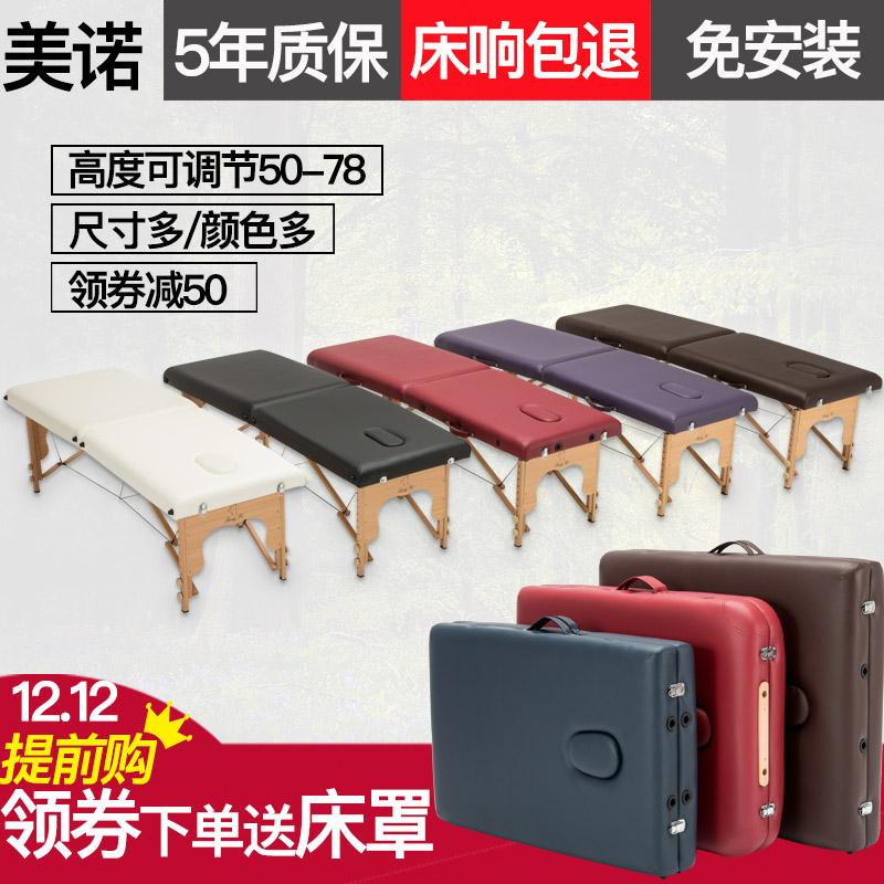 美諾原始點摺疊按摩床推拿攜帶型家用手提針艾灸理療美容床紋身床