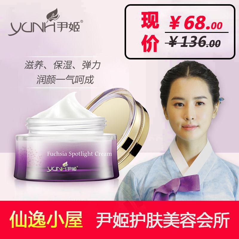 韓國尹姬 葡萄多酚彈力滋養精純霜50g 抗皺保溼面霜美容院正品