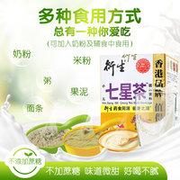 衍生经典小儿七星茶10g*20袋香港品牌 衍生药食同源健康之源 (¥75)